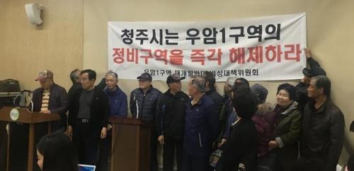 청주 우암1구역 재개발 반대위, 구역 지정 해제 요구