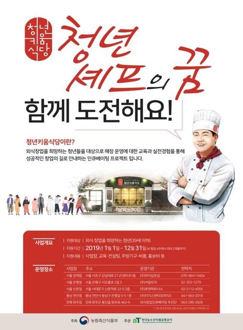 농식품부 지원 '청년키움식당' 천안점 개소