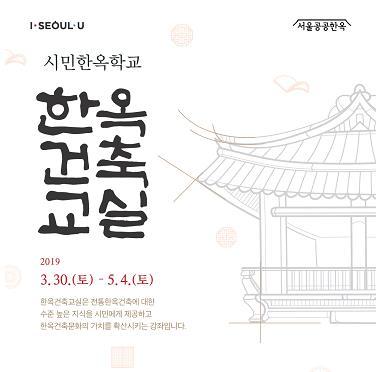 [게시판] 서울시, '한옥건축교실' 운영