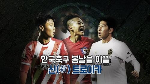 [포토무비] 한국축구 봄날을 이끌 '新 트로이카' 주목