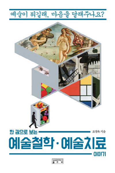 [신간] 한 권으로 보는 예술철학·예술치료