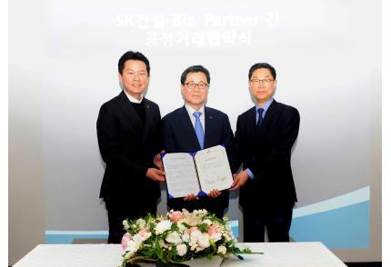 SK건설, 57개 중소협력사와 동반성장 위한 공정거래 협약