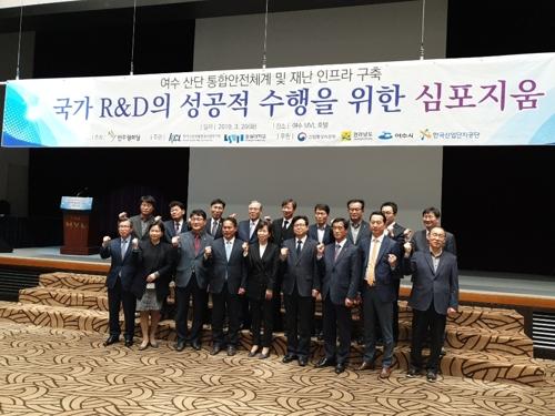 여수산단 통합안전체계 구축 심포지엄 개최