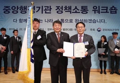 한국농어촌공사 '정책소통' 국무총리 표창…공공기관 중 유일