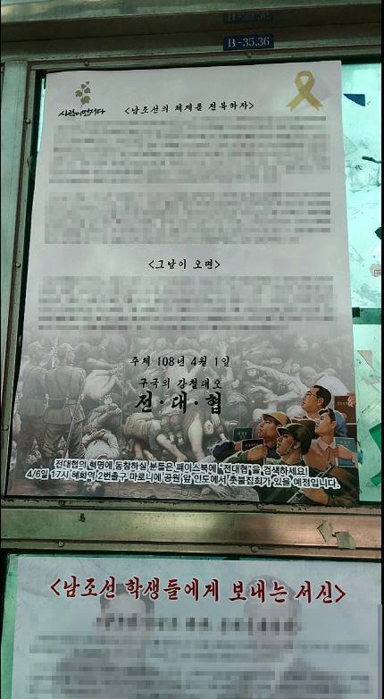 부산에도 '김정은·전대협 이름 빌린 정부 비방 대자보' 나붙어(종합)