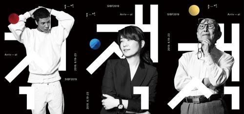 서울국제도서전 홍보대사에 김형석·한강·한현민