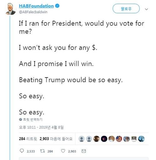 """트럼프 풍자 배우 알렉 볼드윈 """"출마하면 이길 자신"""""""