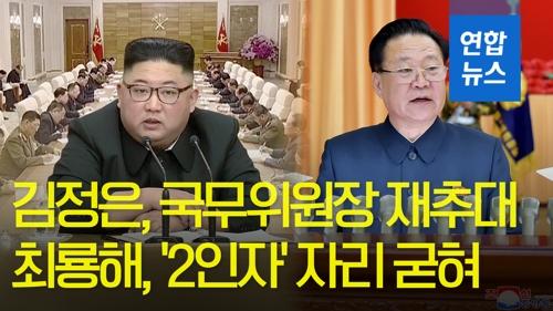 [영상] 北, 김정은 국무위원장 재추대…최룡해 '2인자' 올라