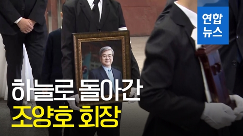 [영상] 하늘로 떠난 조양호 회장…한진가 삼남매 '눈물의 영결식'