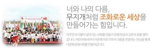 '우리 같이 놀아요' 20일 서울서 다문화 무지개축제