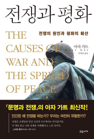 [신간] 전쟁과 평화