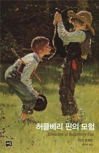 '허클베리 핀의 모험' 새 완역본 출간