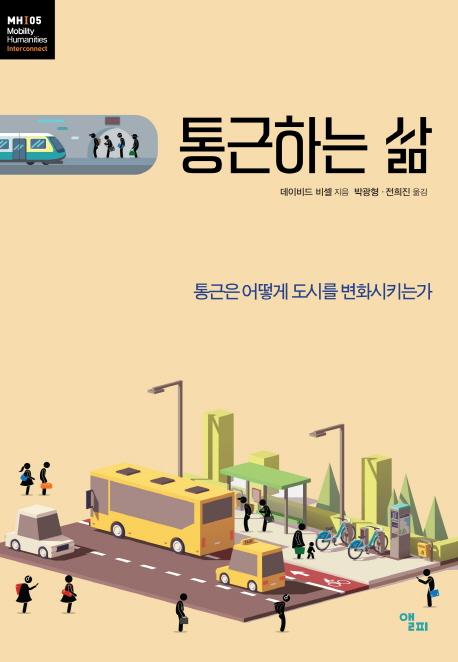 [신간] 통근하는 삶·비운의 역사현장, 아! 경교장