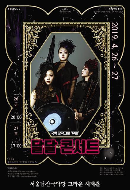 국악그룹 뮤르 달달콘서트·아카펠라 그룹 비보컬 내한공연