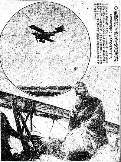 항공독립운동가 된 식민 조선의 최고 아이돌