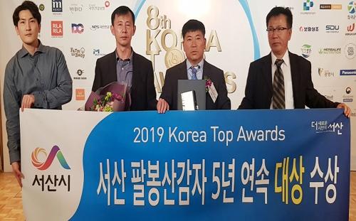 """""""역시 서산 팔봉산감자"""" 5년 연속 .."""
