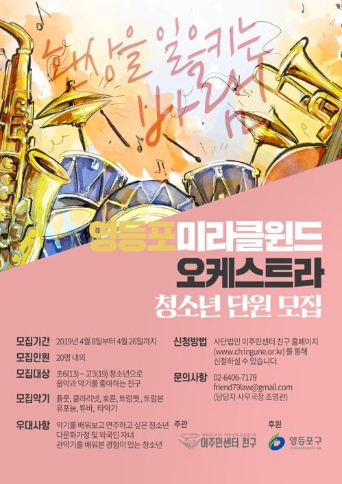 서울 영등포구, 다문화 청소년 오케스트라 창단…단원 모집