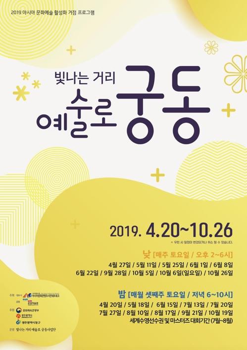 광주 '궁동 예술의 거리 축제' 20..