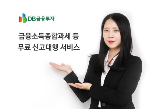 [게시판] DB금융투자 금융소득종합과세 등 무료 신고대행