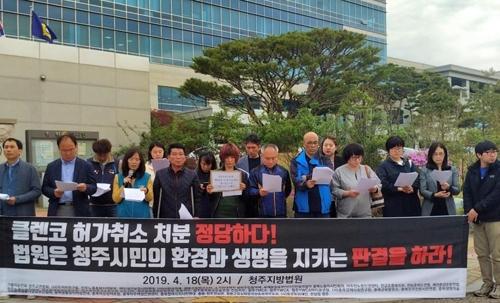 """충북환경단체 """"클렌코 폐기물 처리업 허가 취소하라"""""""