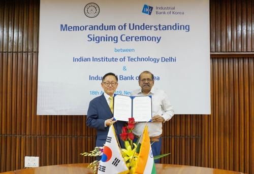 기업은행, 인도 IIT 경영전문대와 인재양성 협약