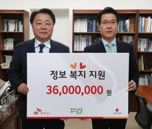 [충북소식] SK하이닉스, 청주시에 정보복지 지원비 3천600만원 기탁