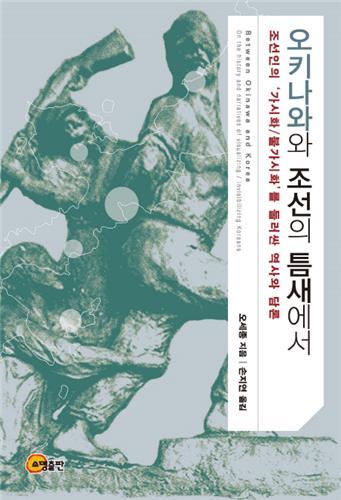 [신간] 오키나와와 조선의 틈새에서