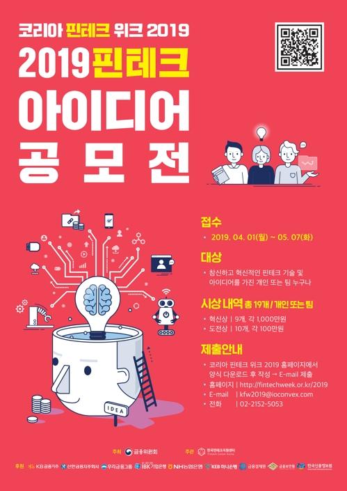 금융위 제1회 핀테크 아이디어 공모전…내달 7일까지 접수