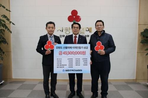 대한주택건설협회, 강원산불 구호성금 4천550만원 전달