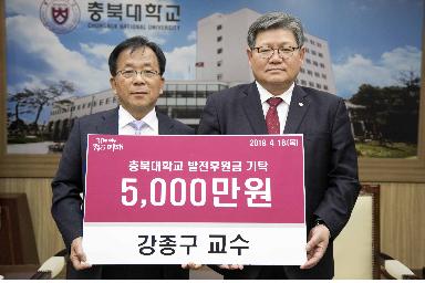 [충북소식] 충북대 강종구 교수, 대학발전기금 5천만원 기탁