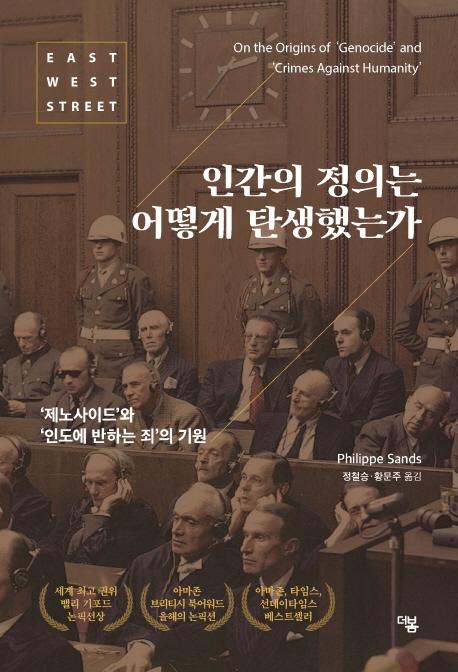 나치 전범 처단한 뉘른베르크 재판의 주인공들
