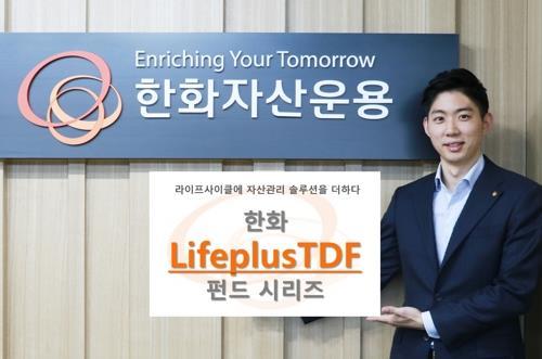 한화운용 '한화라이프플러스TDF' 1년 수익률 3.90∼4.49%