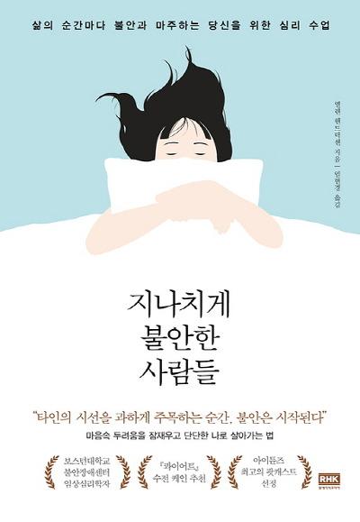 [신간] 지나치게 불안한 사람들
