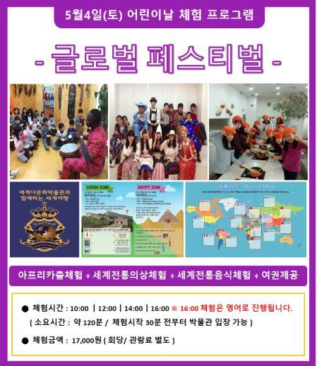 [게시판] 다문화박물관, 어린이날 맞이 세계전통문화 특별행사