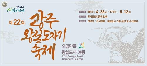 '오감만족 왕실도자여행'…광주도자기축제 26일 개막