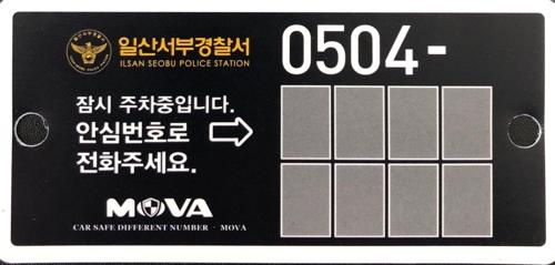 [고양소식] 일산서부경찰서, 주차안심번호판 무료 배포