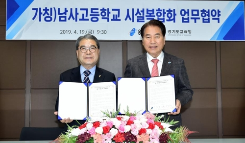 경기교육청-용인시, 학생·주민 공유하는 학교체육관 건립 MOU