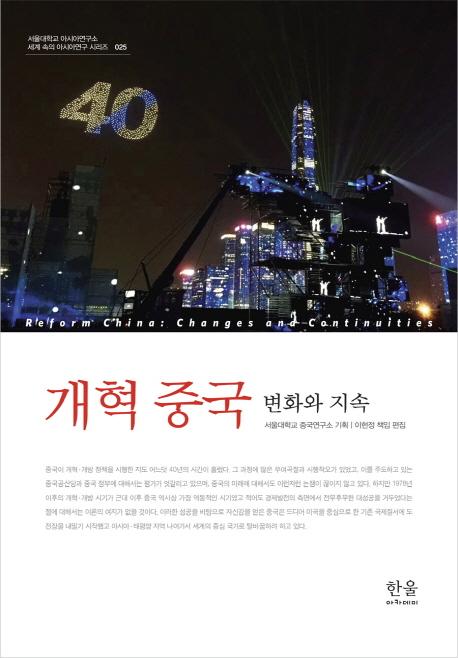 [신간] 개혁 중국·우리 사이