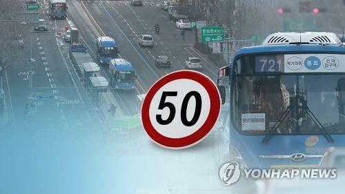 동두천시, 도로 2곳 제한속도 '60㎞→50㎞' 하향 조정