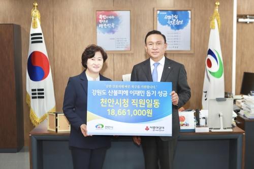 [충남소식] 천안시, 강원도 산불피해 성금 1천866만원 전달