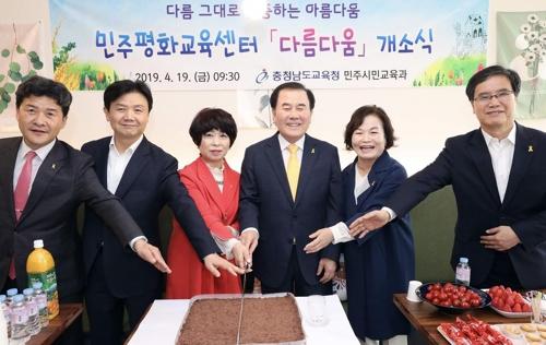 충남교육청 민주평화교육센터 개소…학생인권·민주시민교육