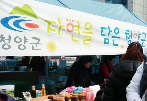 청양군 내달부터 대전서 '친환경 먹거리' 주말장터
