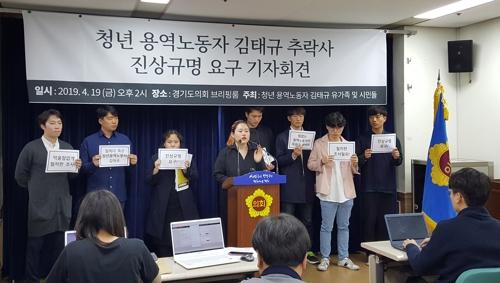 """수원 공사현장 추락사 노동자 유족 """"억울한 죽음 밝혀달라"""""""
