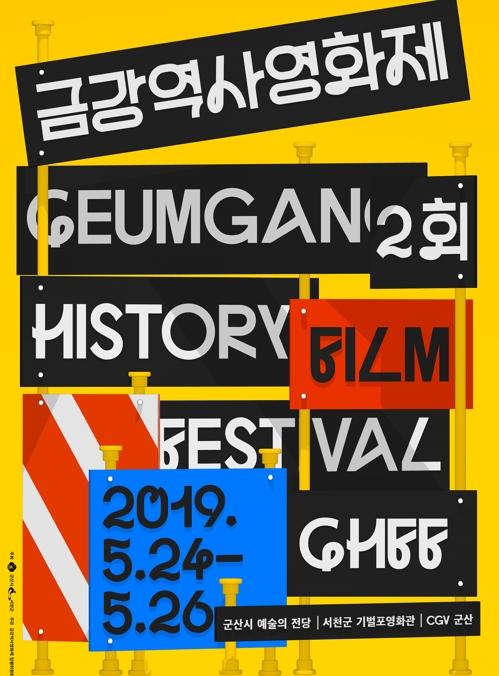 군산시·서천군 내달 24일 '금강역사영화제' 개막