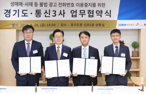경기도ㆍ이동통신 3사 공조…성매매·불법사채 전화번호 '퇴출'