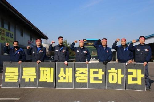 한국GM 노조, 인천 물류센터 폐쇄 중단 촉구 투쟁 결의대회