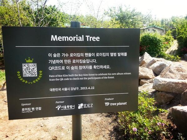 로이킴숲서 '로이킴' 명패 철거…최종훈은 스타거리서 퇴출