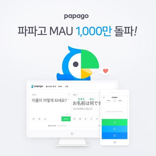네이버 통·번역 앱 파파고, 월간 사용자 1천만 돌파