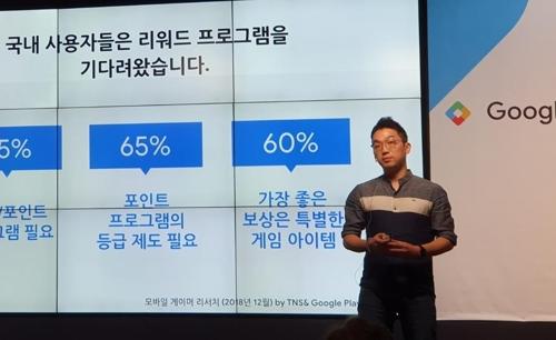 구글플레이 결제액, 포인트로 쌓인다…1천원당 최대 2p(종합)