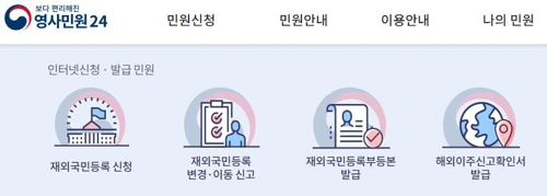 """""""재외국민등록부, 현지에서 온라인으로 무료 발급받으세요"""""""